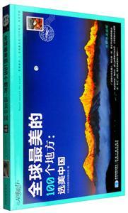 全球最美的100個地方-選美中國