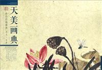 天美画典:齐白石扇面选:花鸟·虫鱼