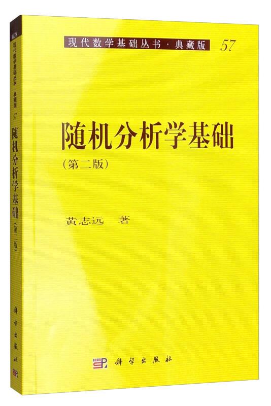 现代数学基础丛书.典藏版57:随机分析学基础(第二版)
