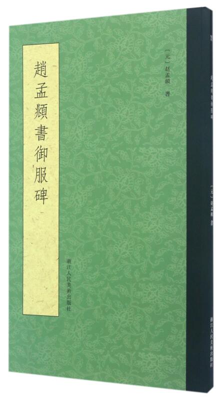 赵孟頫书御服碑