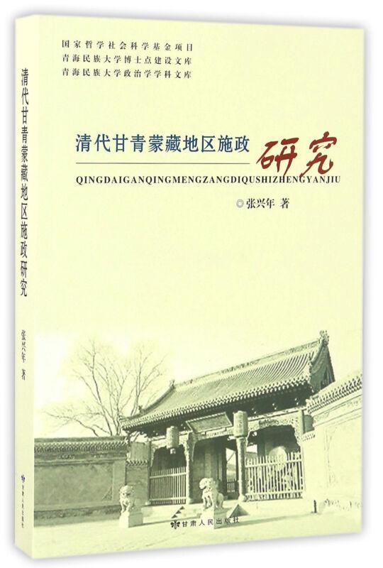 清代甘青蒙藏地区施政研究