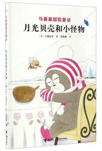 月光贝壳和小怪物-马露露冒险童话