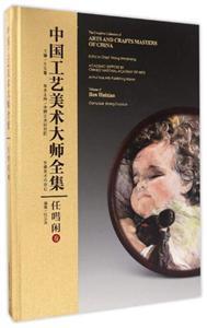 中国工艺美术大师全集:任�G闲卷:Volume of Ren Huixian