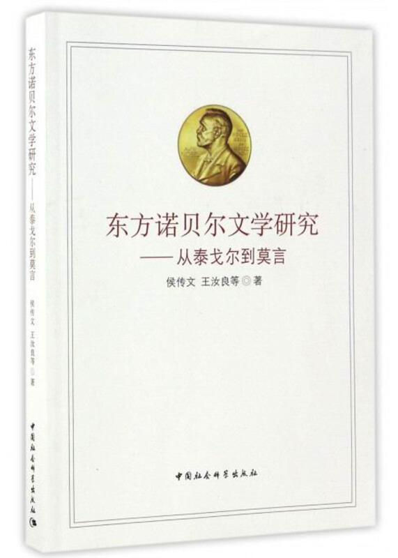 东方诺贝尔文学研究-从泰戈尔到莫言