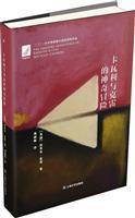 卡瓦利与克雷的神奇冒险/普利策小说奖获奖作品