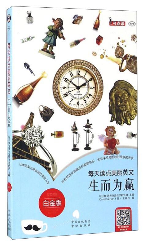 生而为赢-每天读点美丽英文-汉英对照-白金板-(1书+DVD光盘)