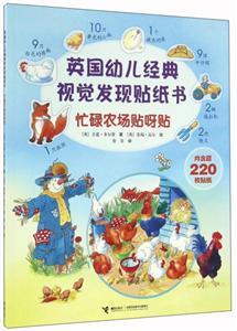 忙碌農場貼呀貼-英國幼兒經典視覺發現貼紙書-內含超220枚貼紙
