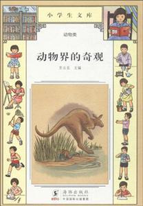 小学生文库:动物界的奇观(动物类)