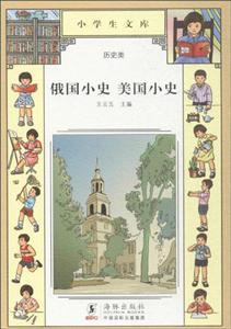 小学生文库:俄国小史.美国小史(历史类)