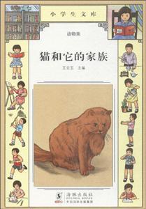 小学生文库:猫和它的家族(动物类)