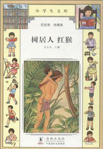 小学生文库:树居人  红猴(历史类  地理类)