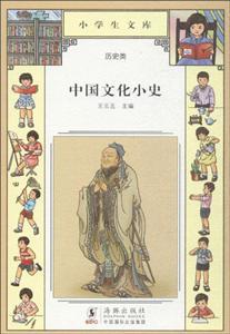 小学生文库:中国文化小史(历史类)