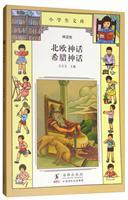 小学生文库:北欧神话  希腊神话:(神话类)