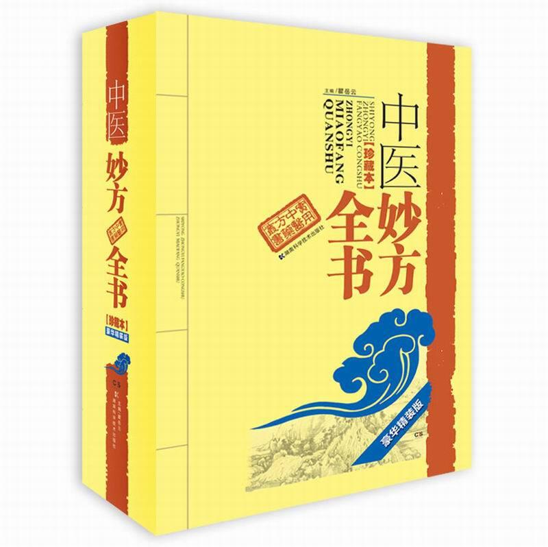 中医妙方全书-(珍藏本)-豪华精装版