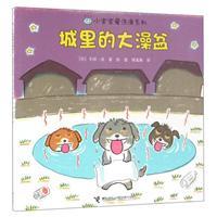 城里的大澡盆
