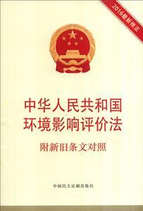 中华人民共和国环境影响评价法-附新旧条文对