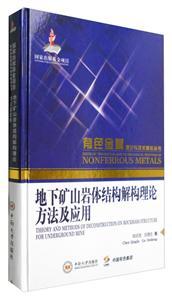 地下矿山岩体结构解构理论方法及应用