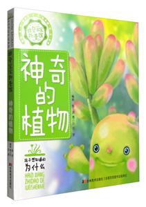 神奇的植物-好奇宝宝科普馆