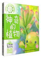 神奇的植物-好奇����科普�^