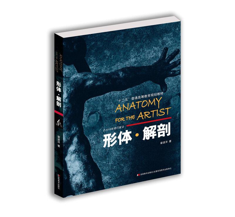 形体.解剖-2016年修订版