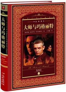 大师与玛格丽特-世界文学名著典藏-全译本