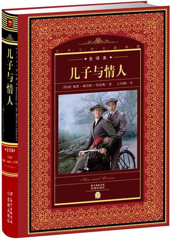 儿子与情人-世界文学名著典藏-全译本