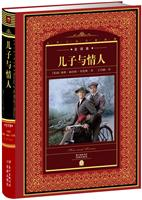 �鹤优c情人-世界文�W名著典藏-全�g本