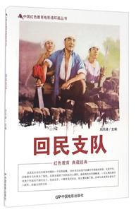 中国红色教育电影连环画-回民支队
