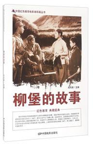 中国红色教育电影连环画-柳堡的故事
