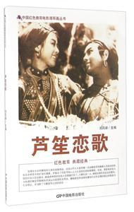 中国红色教育电影连环画-芦笙恋歌
