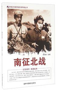 中国红色教育电影连环画-南征北战