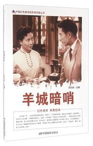 中国红色教育电影连环画-羊城暗哨