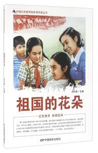 中国红色教育电影连环画丛书--祖国的花朵