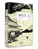 罗生门-芥川龙之介小说集