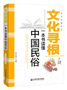 文化寻根-一本书读懂中国民俗