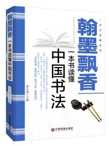 翰墨飘香-一本书读懂中国书法
