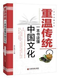 重温传统-一本书读懂中国文化