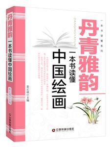 丹青雅韵-一本书读懂中国绘画