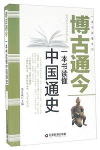 博古通今-一本书读懂中国通史