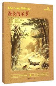 国际大奖儿童小说:漫长的冬季