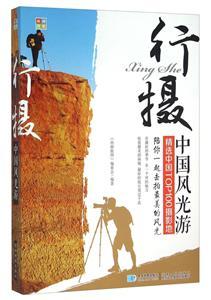行摄・中国风光游:精选中国TOP100摄影地