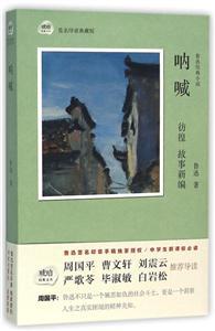 呐喊 彷徨 故事新编-鲁迅经典小说-鲁迅经典小说-签名印章典藏版