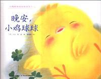 小鸡鸡球球成长绘本系列:晚安,小鸡球球