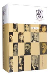 1915-2015-名家书画卷-安庆新文化百年