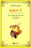 柳林风声-全球最经典的一百本少儿书
