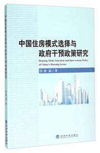中国住房模式选择与政府干预政策研究