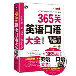 交際口語-365天英語口語大全-白金版-(贈MP3光盤一張)
