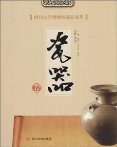 瓷器卷-四川大学博物馆藏品集萃