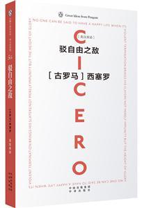 驳自由之敌[古罗马]西塞罗-55-[英汉双语]