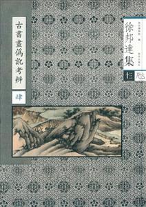 古书画伪讹考辩肆-徐邦达集-十三